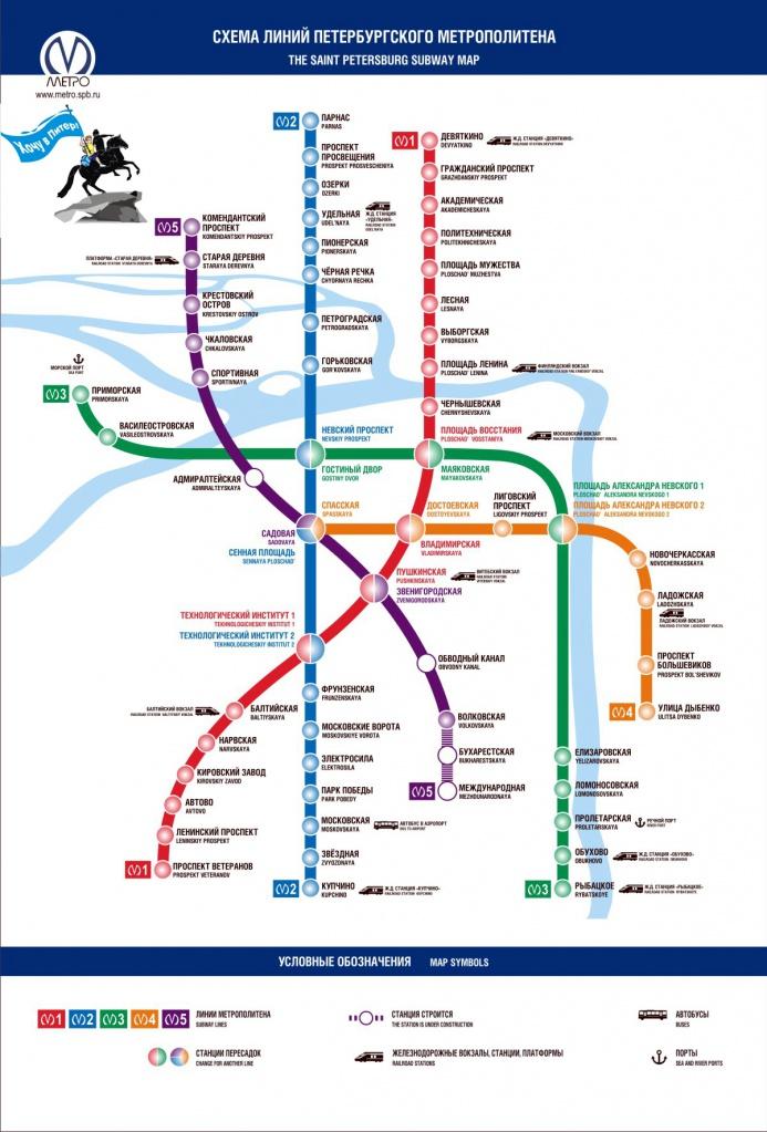 Карта Метро Питера Скачать - фото 10